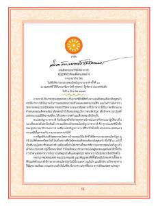 Cambodian Sangharaja picture12