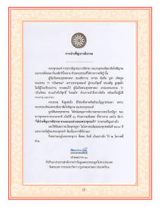 Cambodian Sangharaja picture14