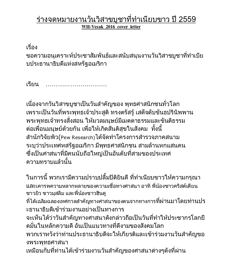 Petition-in-Thai-2