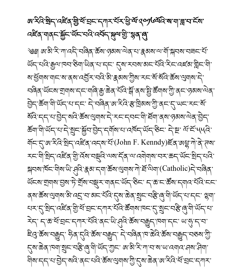 Petition-in-Tibetan