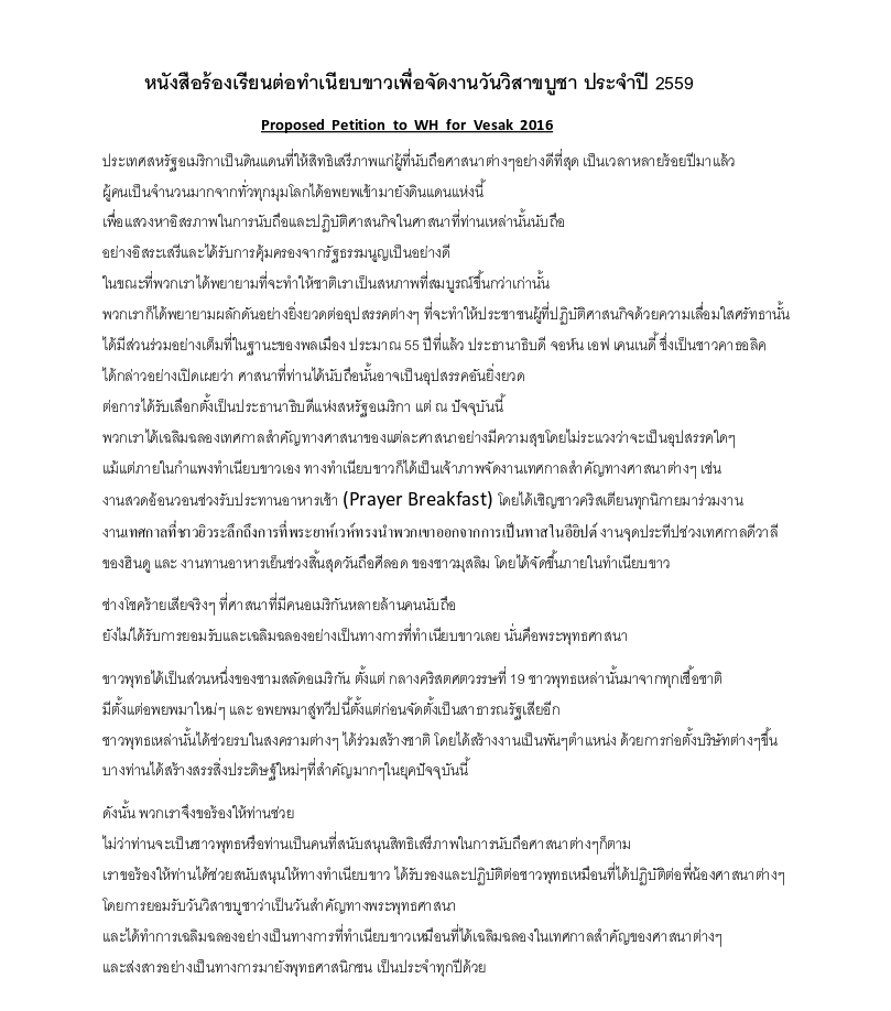petition-in-thai-1