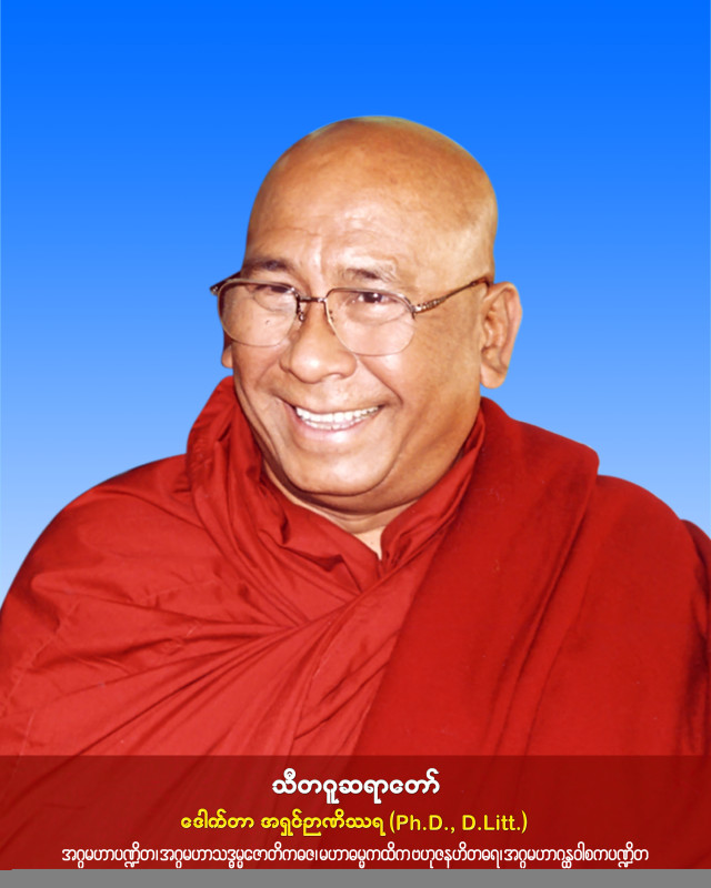 sayadaw-single